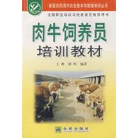 肉牛饲养员培训教材