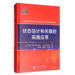 状态估计和关联的实践应用