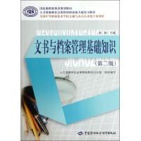 文书与*管理基础知识(第2版全国中等职业技术学校文秘与办公