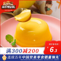 【满减】【三只松鼠_牛奶冻210g】办公室Q弹布丁果冻3连杯零食