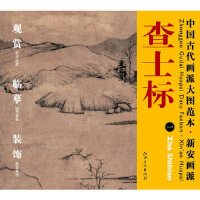 中国古代画派大图范本 新安画派 �耸勘� 一 仿倪远山古木图