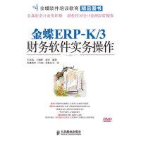 [二手旧书99成新],金蝶ERP-K/3财务软件实务操作,王命达,王丽婷,赵雯著,人民邮电出版社