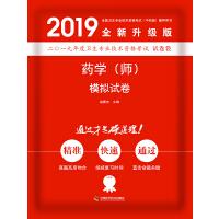 2019原军医版 主管药师 卫生资格证考试试题 中科小红砖2019药学(师)模拟试卷