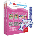 丽声海豚英语分级读物第一级(套装共16册)(点读版)