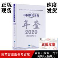 2020中国扶贫开发年鉴