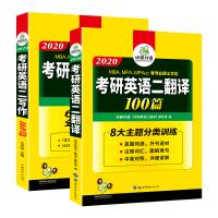 华研外语2020考研英语二写作160篇+翻译100篇专项训练 可搭历年真题词汇阅读理解翻译语法与长难句写作考研英语专业