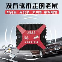 云绵家恋汽车驱鼠器车用超声波防鼠器车载电子猫捕鼠器灭老鼠发动机舱防老鼠