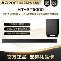 索尼(SONY)HT-ST5000 7.1.2杜比全景声HIFI4K WIFI蓝牙Hi-Res超高频单元音响音箱家庭影