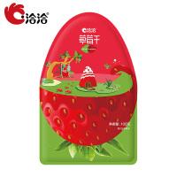 【满减】洽洽草莓干100特产蜜饯果脯水果干恰恰草莓干