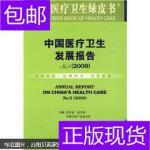 [二手旧书9成新]医疗卫生绿皮书:中国医疗卫生发展报告(2009)
