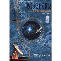 观天巨眼――天文望远镜的400年