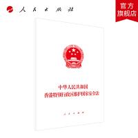 中华人民共和国香港特别行政区维护国家安全法 人民出版社