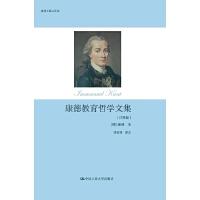 康德教育哲学文集(注释版)