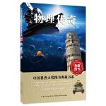 物理传奇――中国科普大奖图书典藏书系第6辑