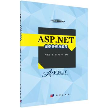 ASP.NET案例分析与教程(货号:A7) 刘宝龙,李浩,喻钧 9787030476791 科学出版社书源图书专营店