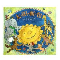 正版 太阳面包 美国图书馆协会倾力推荐 儿童绘本 埃莉莎克莱文作品3-4-6-7岁儿童书籍读物启发绘本宝宝睡前故事书