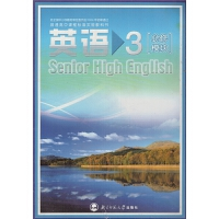 北师大版高中英语必修3英语书(不含盘)模块三 北京师范大学出版社 英语3必修模块 英语3必修三 英语必修3