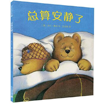 总算安静了入围凯特格林纳威大奖,全球销量超过100万册!*令孩子喜欢的睡前图画书,爸爸与孩子亲子共读的**选择。