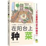 """在阳台上种菜(纪念版)(入选""""大众喜爱的50种书"""" 送有机种子)"""