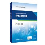 临床技能与临床思维系列丛书  外科学分册(培训教材/配增值)