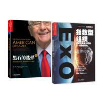 黑石的选择黑石创始人彼得彼得森的人生七堂课 商业湛庐财富汇 理论人生指导投资分析教科书 +《指数型组织》 打造独角兽公