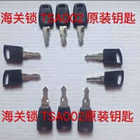旅行李拉杆箱包钥匙配件维修海关密码锁TSA002 TSA007