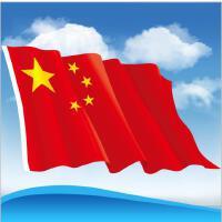 3号纳米防水防晒中国国旗 五星红旗旗子旗帜三号190*128CM五星红旗 国旗