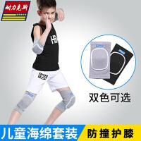 儿童运动护膝护肘男童膝盖足球篮球专业护具套装全套护腕防摔小孩