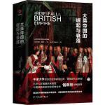 大英帝国的崛起与衰落:北大博雅讲席教授钱乘旦倾情推荐 大英帝国兴衰史 一次对大英帝国历史的全景展示 历史书籍