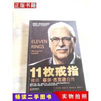 【二手9成新】11枚戒指禅师菲尔-杰克逊自传ElevenRings-The]菲尔・杰克逊、休・北京联合出版公司