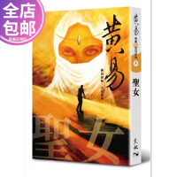 包邮港版 圣女 黄易经典玄幻系列7 奇幻小说 香港天地 现货 原版书籍9789888258796