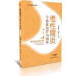 慢性胃炎个体化治疗与调养(第2版)