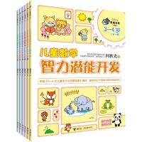 何秋光儿童数学智力潜能开发3―6岁套装(全六册)