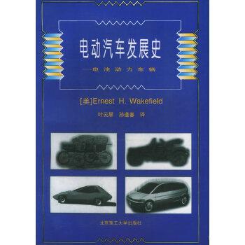 电动汽车发展史—电池动力车辆