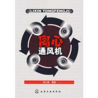 【二手书旧书95成新】离心通风机,成心德,化学工业出版社
