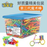 聪明魔术棒拼插3-6周岁男孩1-2益智力儿童拼装塑料积木玩具