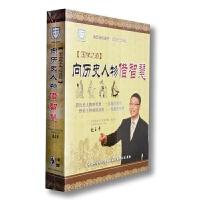向历史人物借智慧 国学之道6DVD 赵玉平