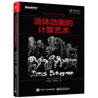 流体动画的计算艺术 流体模拟计算机图形技术书籍 流体动画程序开发编程程序设计 计算机游戏开发制作技术书籍