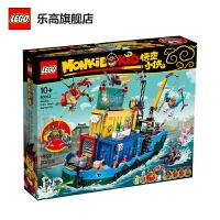 LEGO乐高积木 悟空小侠系列 80013 海上基地 玩具礼物