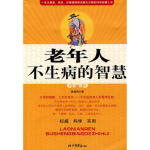 【旧书二手书8新正版】老年人不生病的智慧 鲁曼俐 9787802203099 中国画报出版社