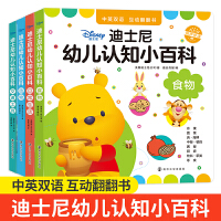 小达人点读笔迪士尼幼儿小百科0-4岁儿童英语启蒙