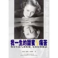 【二手旧书九成新】 我的一生的甜蜜与痛苦 [捷克]巴洛娃,杜新华 9787801094827 中央编译出版社