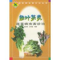绿叶菜类蔬菜病虫害诊治――蔬菜病虫害诊治丛书