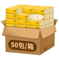 【今日抢购】缘点50包抽纸家用卫生纸巾批发本色擦手纸餐巾抽纸整箱实惠装