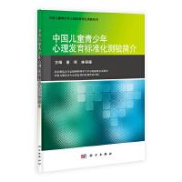 中国儿童青少年心理发育标准化测验简介