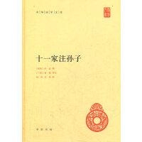 十一家注孙子(精)--中华国学文库