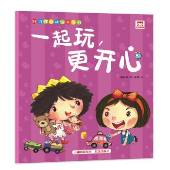 好习惯养成绘本系列:一起玩,更开心(宝宝,多找同伴玩) 依据孩子行为习惯培养的关键期而编写的一套书,再以灵动可爱的小女孩或小男孩做主角,他们都有着一些不好的行为习惯,击中该成长阶段的孩子一些共性,使人仿佛2-6岁的小宝贝们的真实写照。