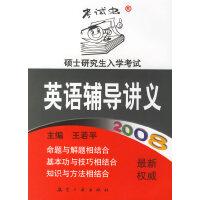 2008硕士研究生入学考试英语辅导讲义