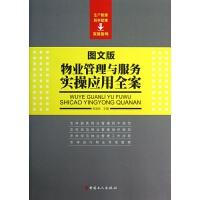 物业管理与服务实操应用全案(图文版)