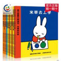 米菲绘本系列第二辑精装 米菲去上学/米菲骑自行车 0-1-3岁幼儿睡前启蒙故事书